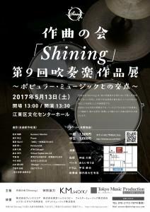 Shining09